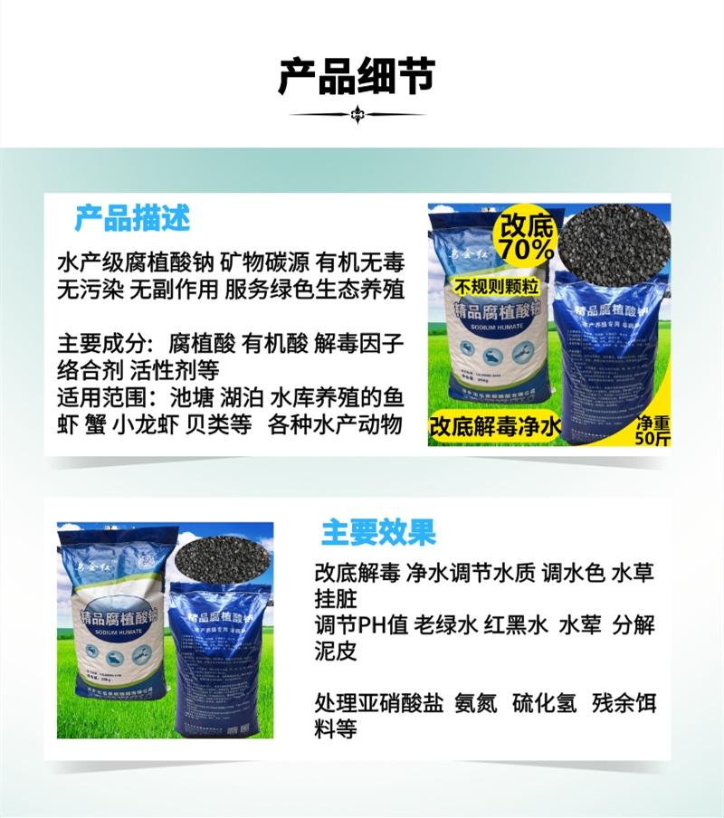 產品細節腐鈉不規則顆粒最好800乘以904.jpg