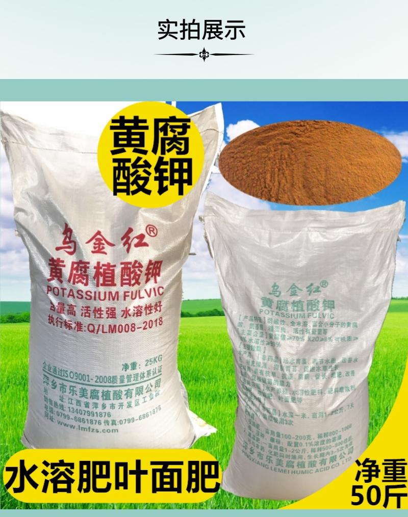 黃腐酸鉀肥料用實拍展示原圖800乘以1014.jpeg