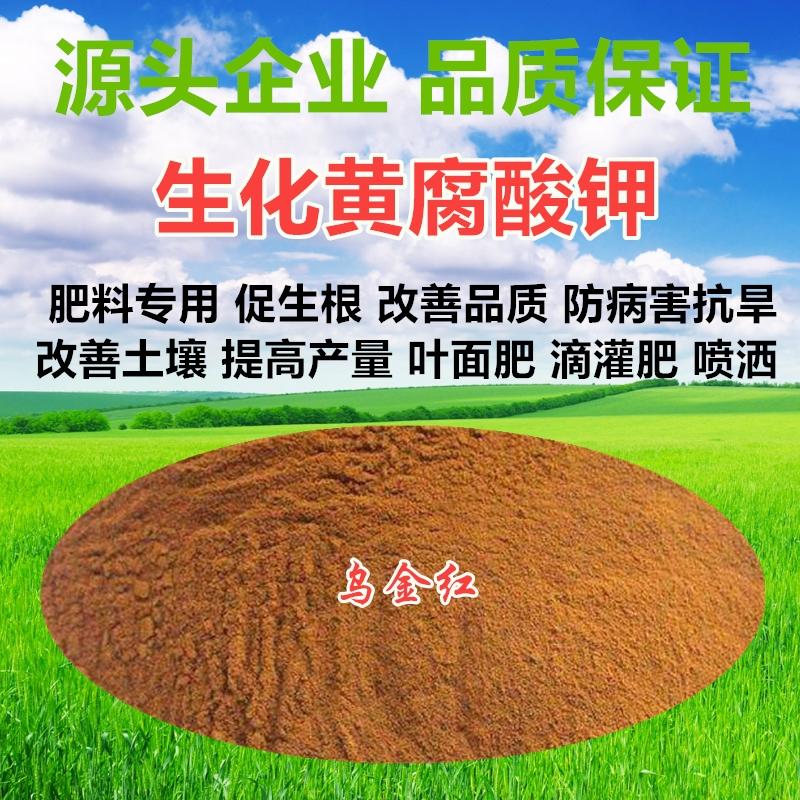 黃腐酸鉀肥料品質.jpg
