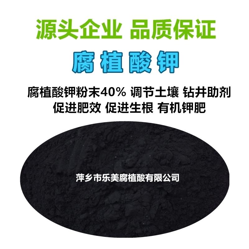 腐植酸鉀粉末品質保證.jpg