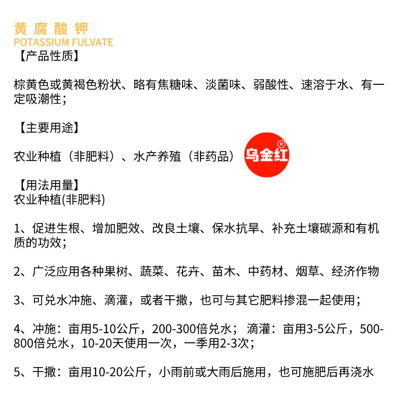 黃腐酸鉀肥料用說明_自定義px_2020-06-16-0.jpeg