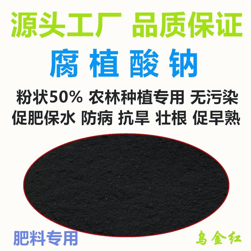 肥料用粉状50乌金红.jpg