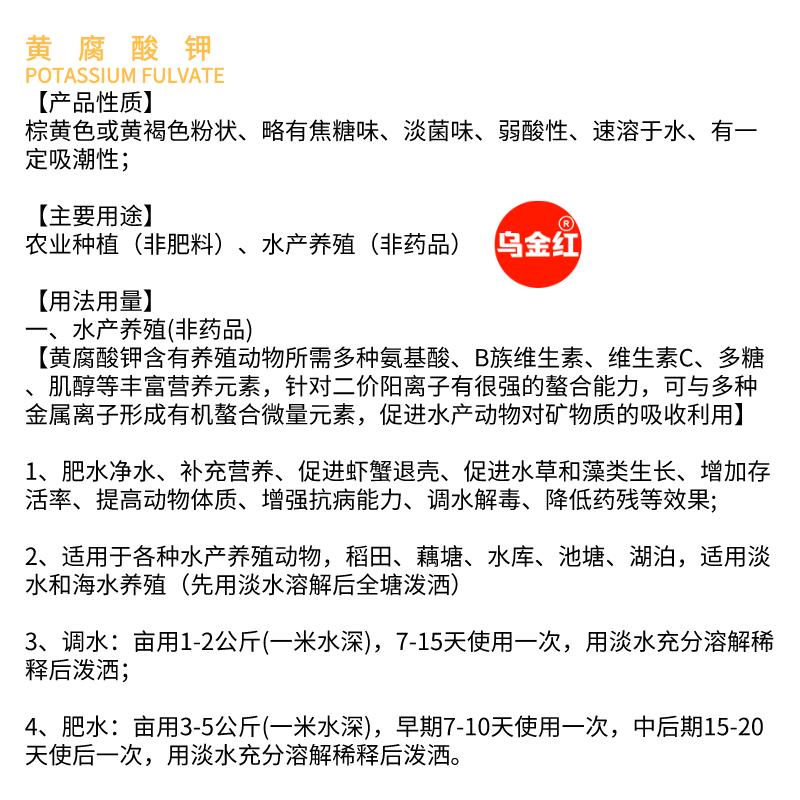 黄腐酸钾水产用说明_自定义px_2020-06-16-0.jpeg