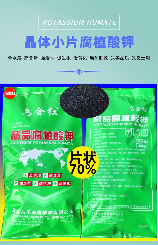 腐植酸鉀片狀首頁88_自定義px_2020-04-10-0.jpeg