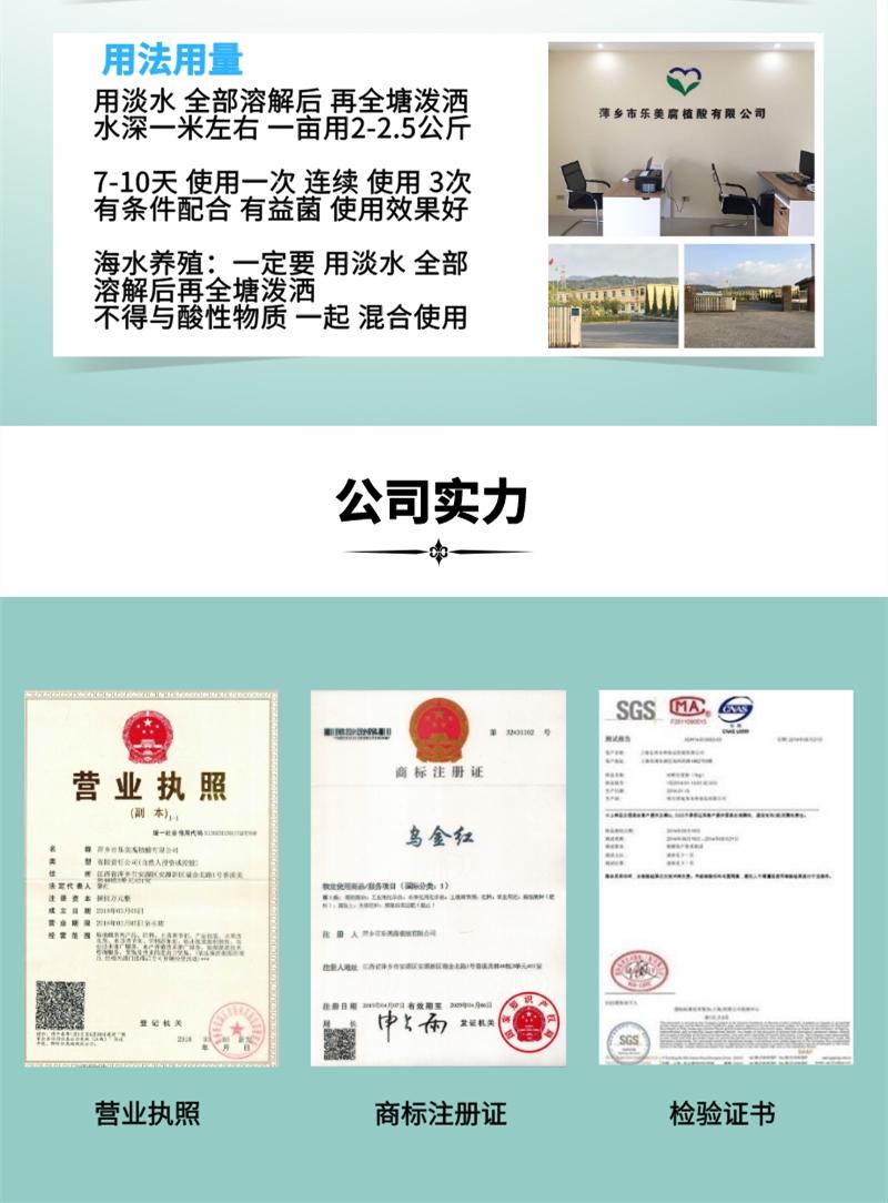 公司实力证书黄腐酸钾水产办公室800乘以1084.jpg