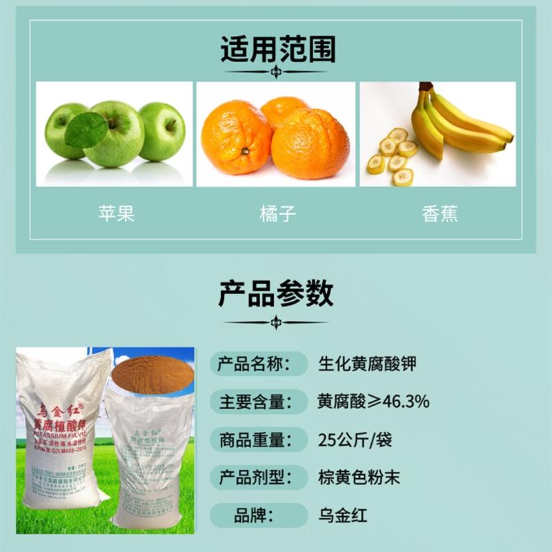 黃腐酸鉀肥料用適用范圍800乘以800.jpg