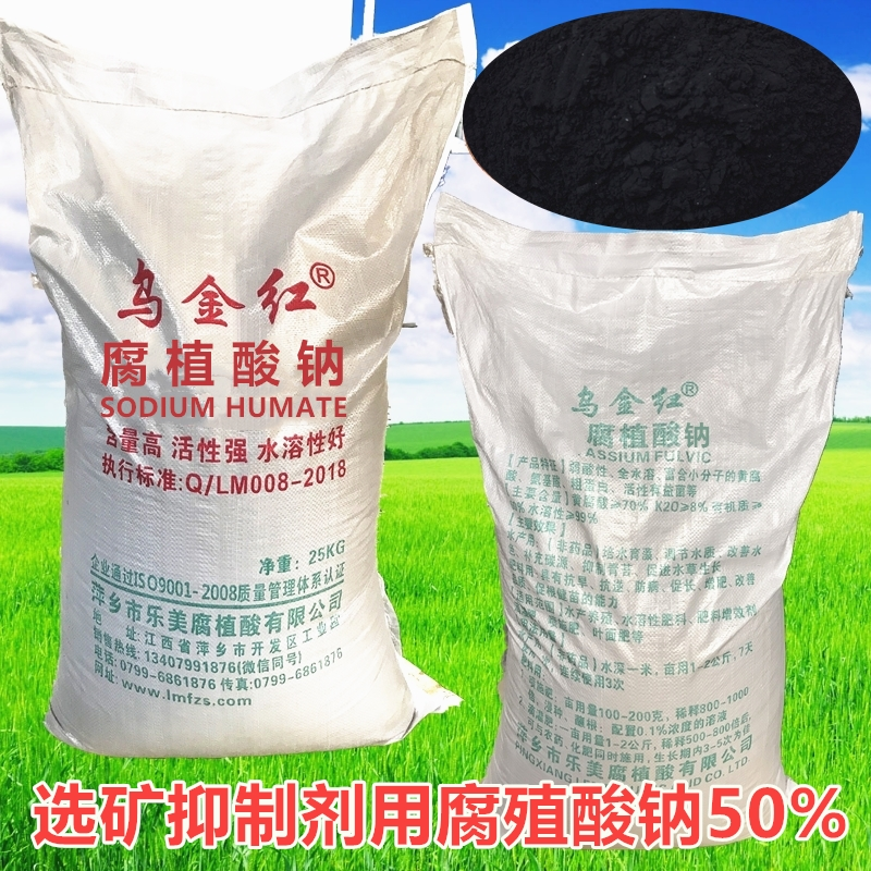 選礦抑制劑用腐鈉外包裝好的.jpg