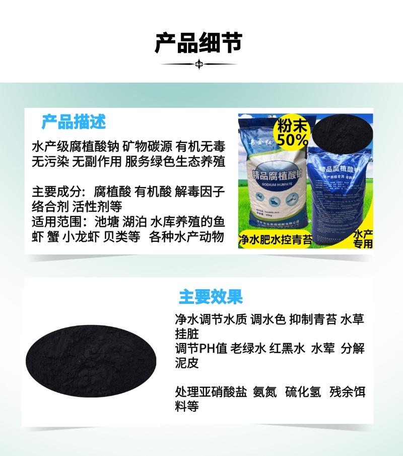 产品细节腐钠粉末最好800乘以905.jpg