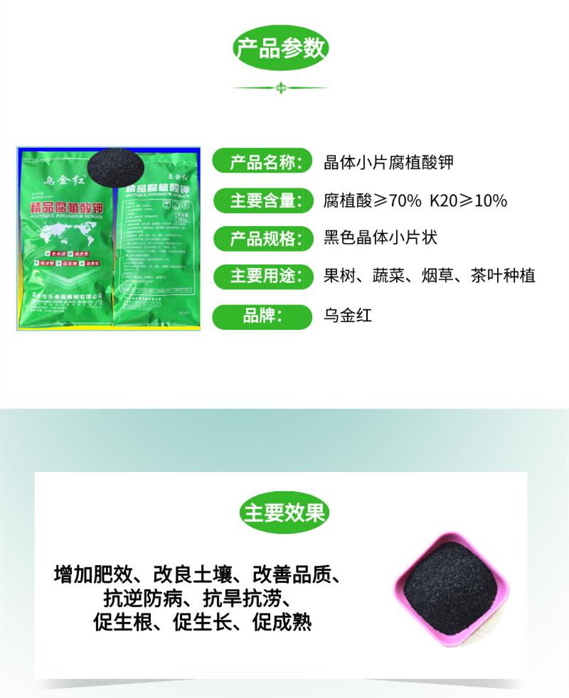 晶體腐植酸鉀產品參數用法用量1.jpg
