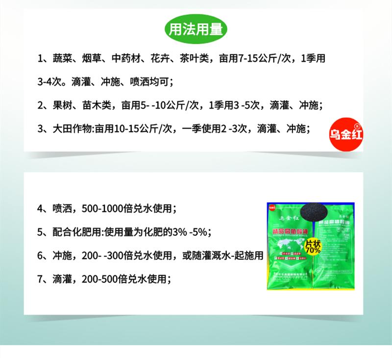 晶體腐植酸鉀用法用量.jpg