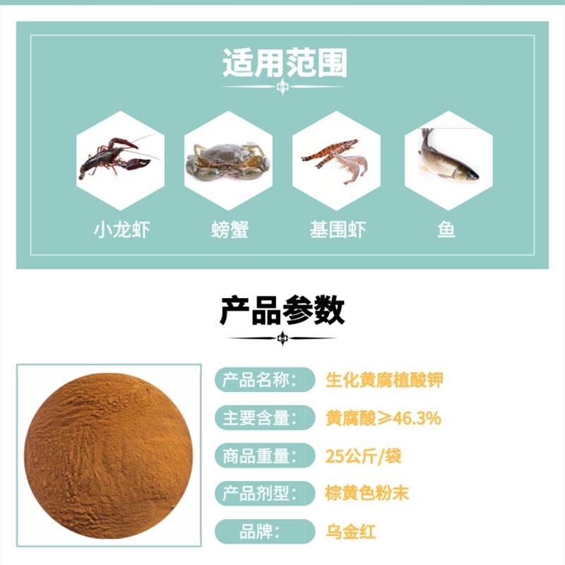 适用范围黄腐酸钾水产最好800乘以800.jpg