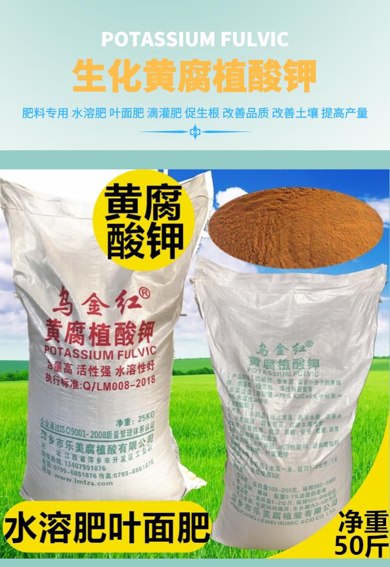 黃腐酸鉀肥料用首頁原圖800乘以1164.jpeg