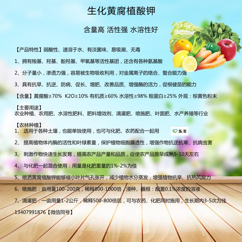 生化黃腐酸鉀肥料用_淘寶主圖_2018.05.29(1).png