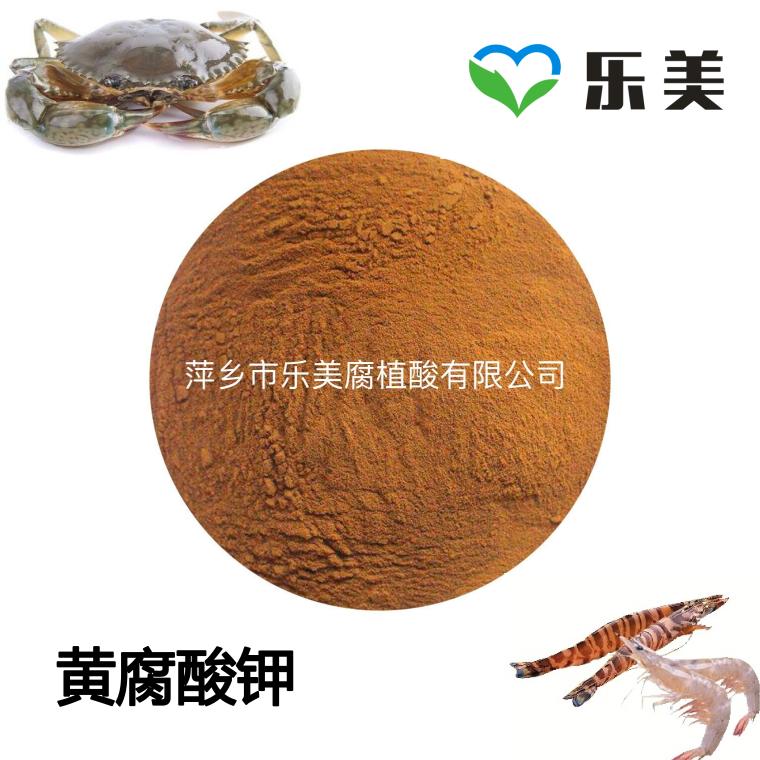 生化黃腐酸鉀水產養殖_自定義px_2018.07.04.png