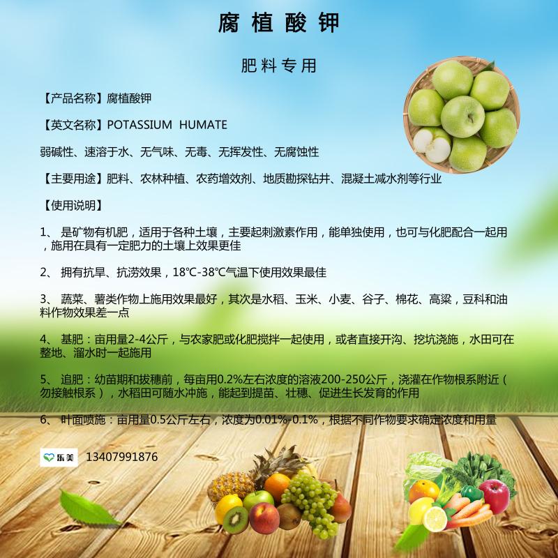 腐植酸鉀詳情頁3_淘寶主圖_2018.07.09.png