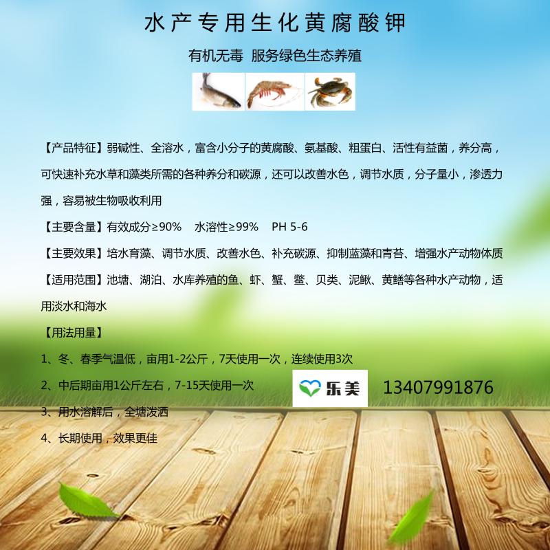 生化黃腐酸鉀水產用.png